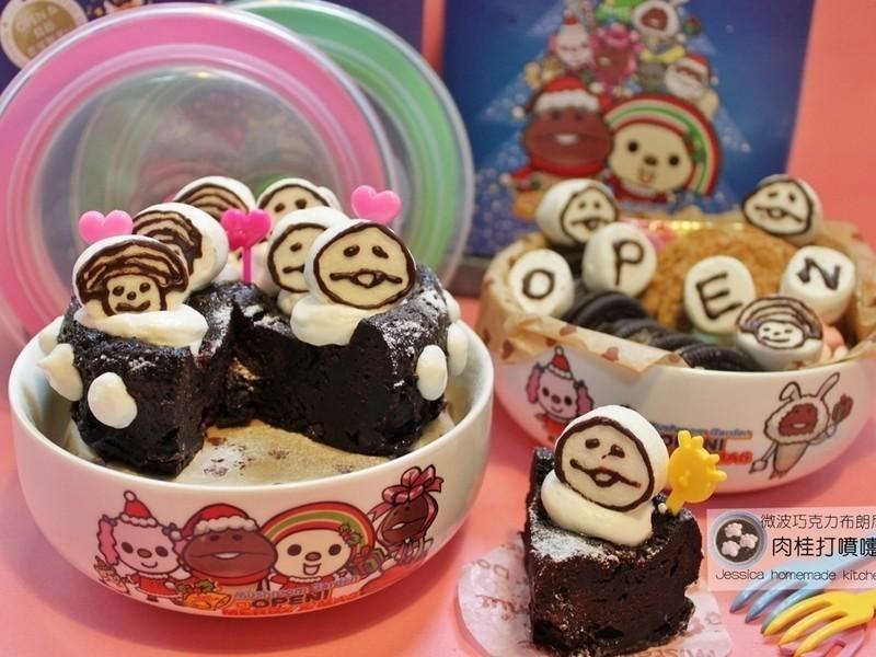 岩漿巧克力蛋糕|OPENX菇菇陶瓷保鮮碗