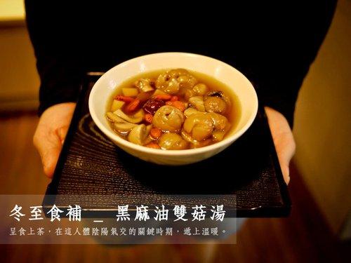 黑麻油雙菇湯