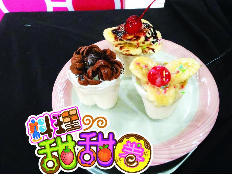料理甜甜圈【簡單點心】香蕉牛奶布丁