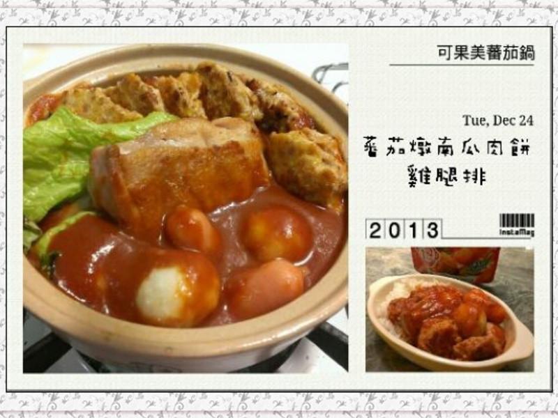 【可果美蕃茄鍋】蕃茄燉南瓜肉餅/雞腿排