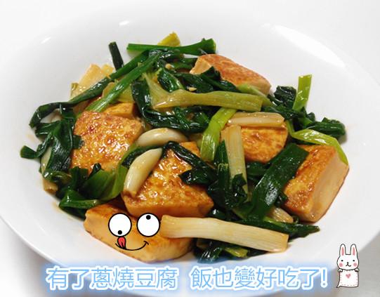 蔥燒雞蛋豆腐 。飯也變好吃了