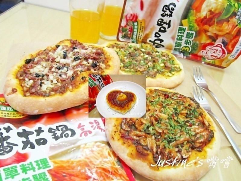 迷你披薩這樣玩~可果美蕃茄鍋/咖哩鍋高湯