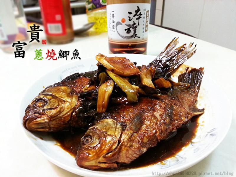 淬釀年菜料理 富貴蔥燒鯽魚年年有魚 食譜作法