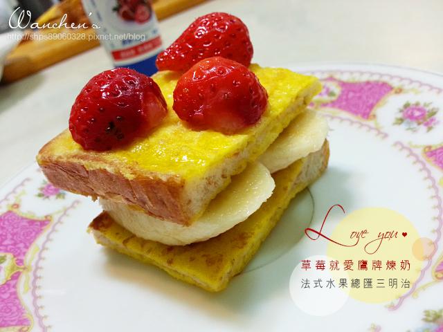 草莓就愛鷹牌煉奶 法式水果總匯三明治 食譜作法