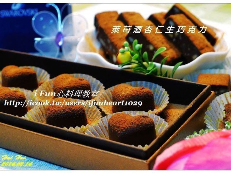 ♥i fun心料理♥萊姆酒杏仁生巧克力