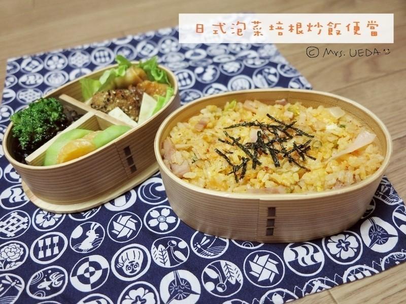 日式泡菜培根炒飯便當