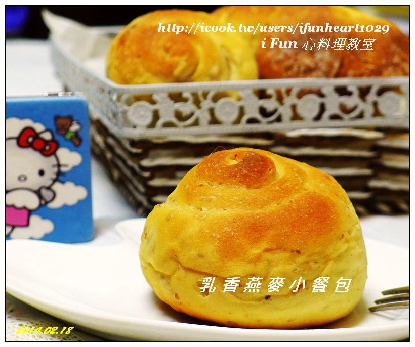 ♥i fun心料理♥奶香燕麥小餐包