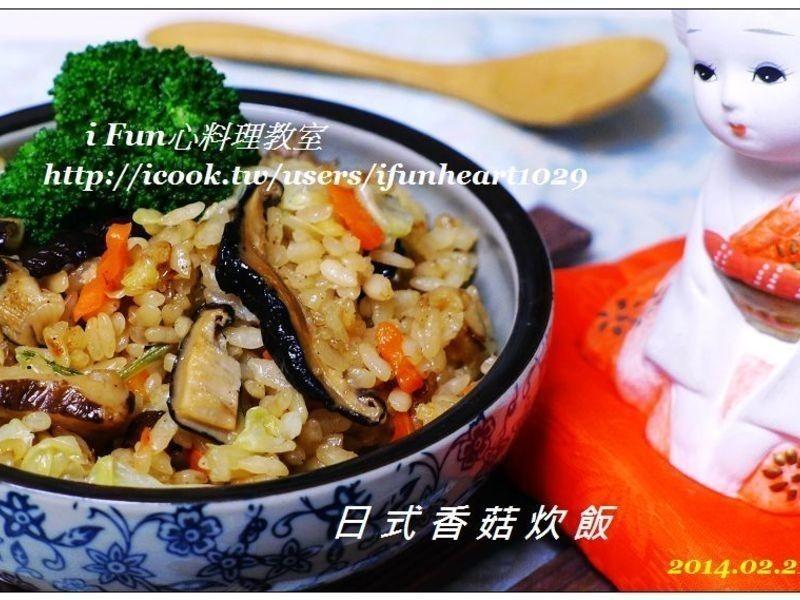 ♥i fun心料理♥日式香菇炊飯