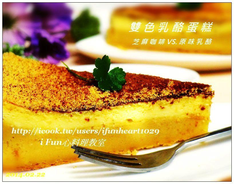 ♥i fun心料理♥雙色乳酪蛋糕 (芝麻咖啡/原味乳酪)