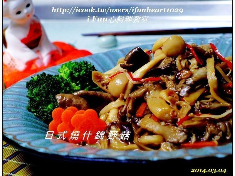 ♥i fun心料理♥日式燒什錦野菇