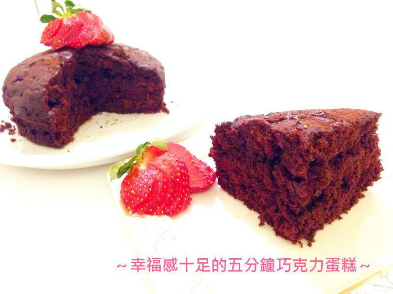 五分鐘做巧克力蛋糕!