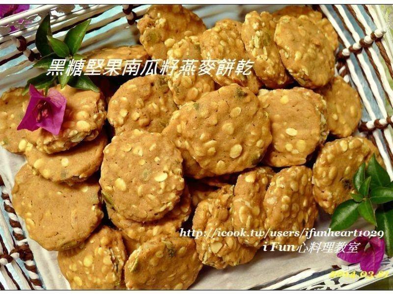 ♥i fun心料理♥ 黑糖堅果南瓜籽燕麥餅乾 (飽足少糖健康)