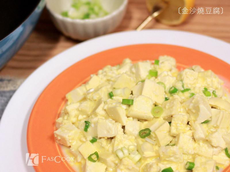 金沙燒豆腐
