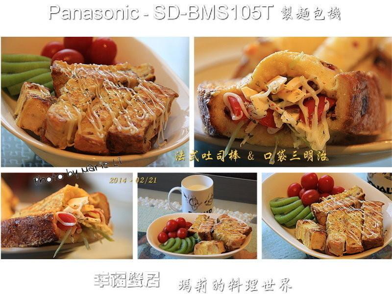 浪漫的橙香蔓越莓法式早餐【Panasonic製麵包機】