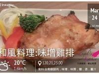 和風料理-味增雞排