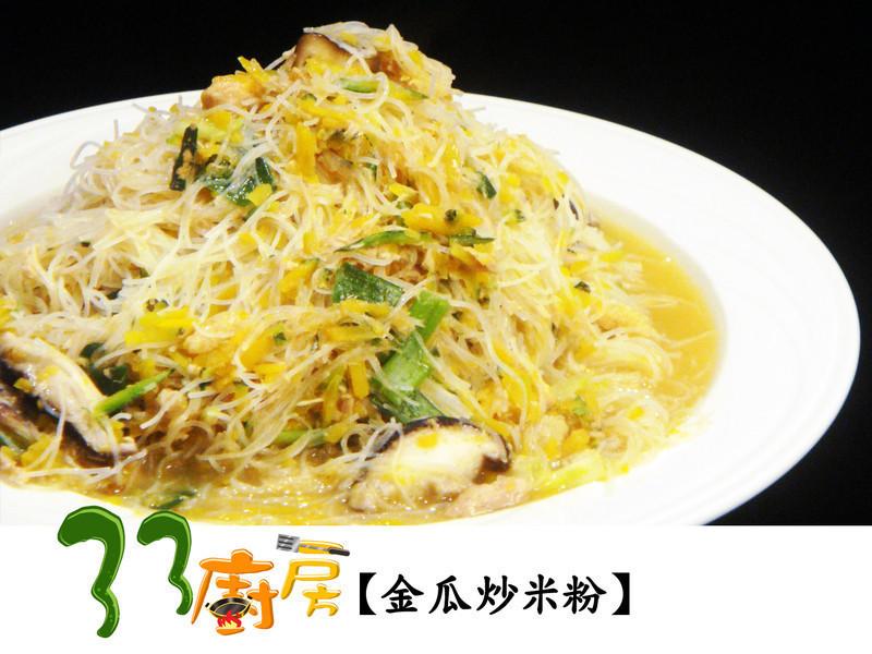 【33廚房】金瓜炒米粉
