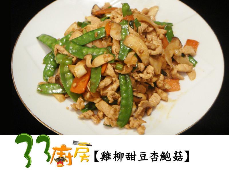 【33廚房】雞柳甜豆杏鮑菇