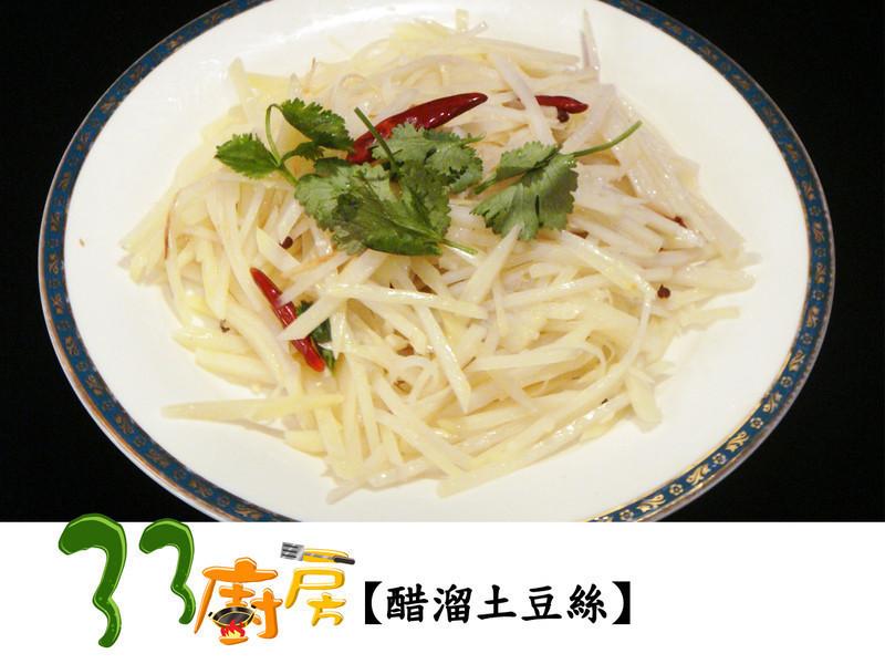 【33廚房】醋溜土豆絲