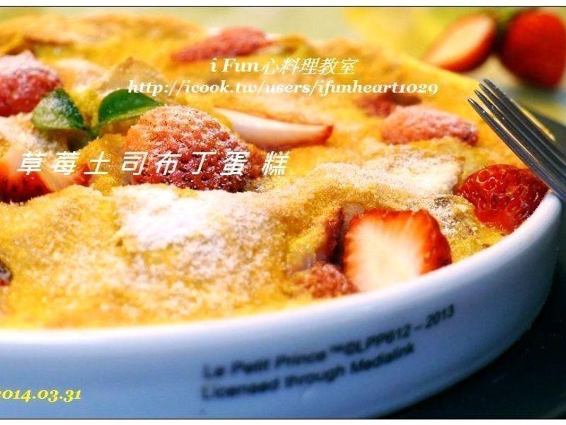 ♥i fun心料理♥草莓土司布丁蛋糕 (簡易快速&飽足感)