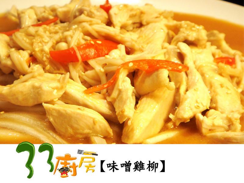 【33廚房】味噌雞柳