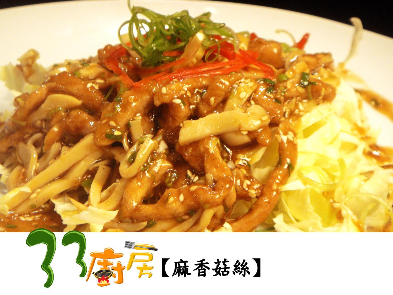 【33廚房】麻香菇絲