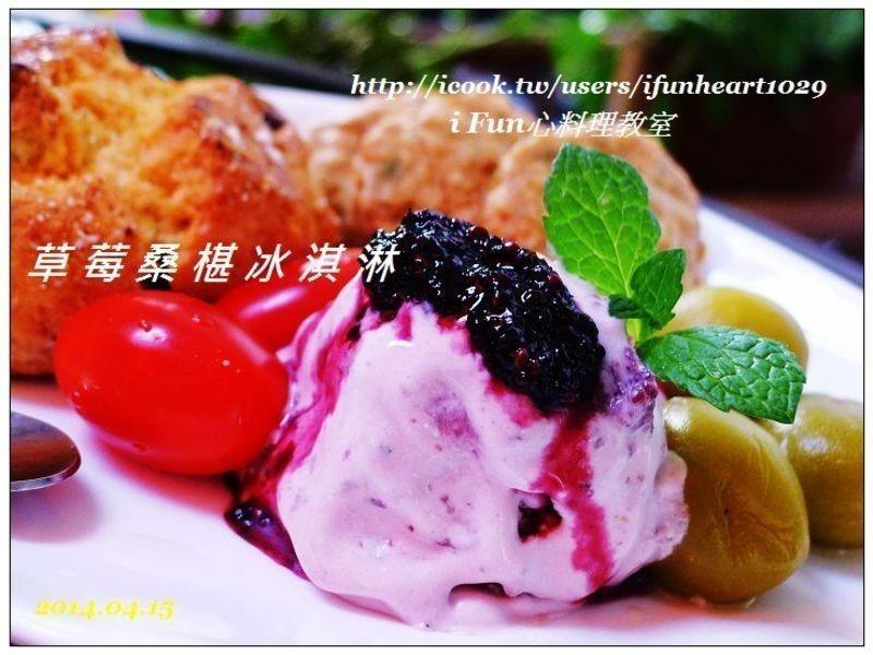 ♥i fun心料理♥ 草莓桑椹冰淇淋 (無蛋)