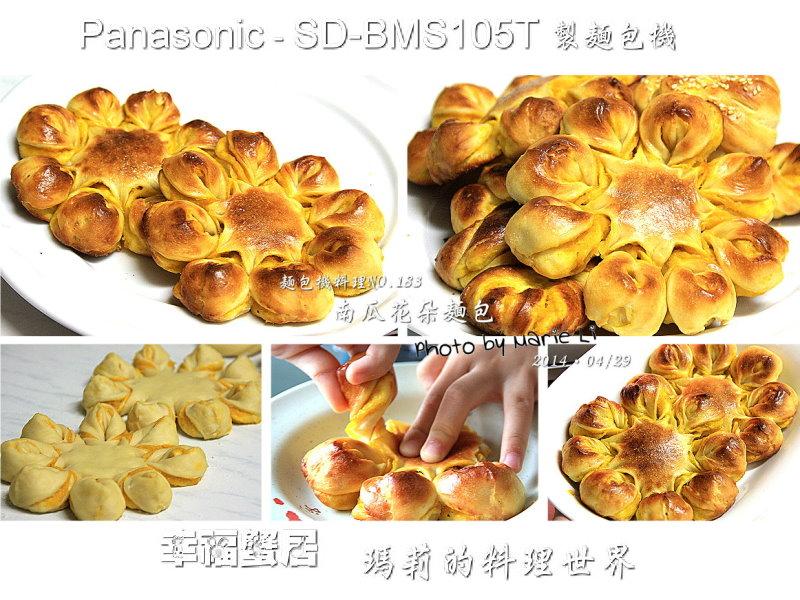 南瓜花朵麵包【Panasonic製麵包機】