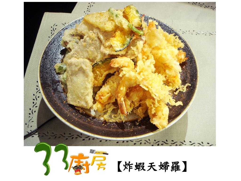 【33廚房】炸蝦天婦羅