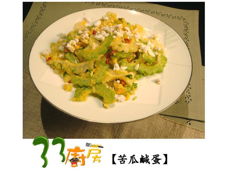 【33廚房】苦瓜鹹蛋