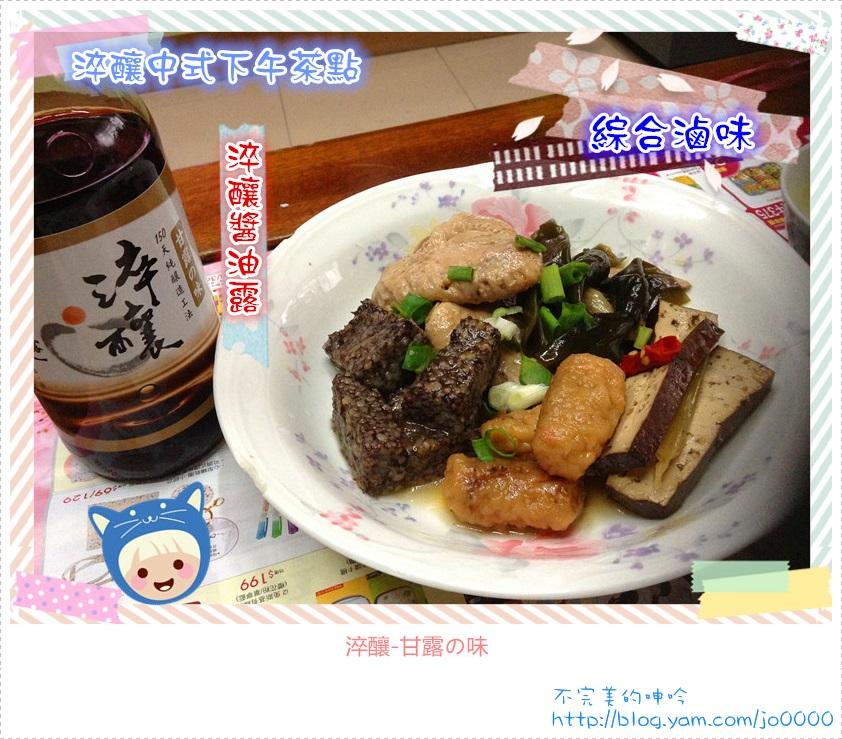 綜合魯味-淬釀中式下午茶點
