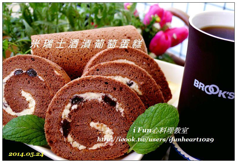 ♥i fun心料理♥米瑞士捲蛋糕(酒漬葡萄)