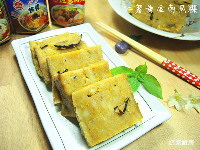 紅蔥黃金南瓜粿【牛頭牌端午好香拌】