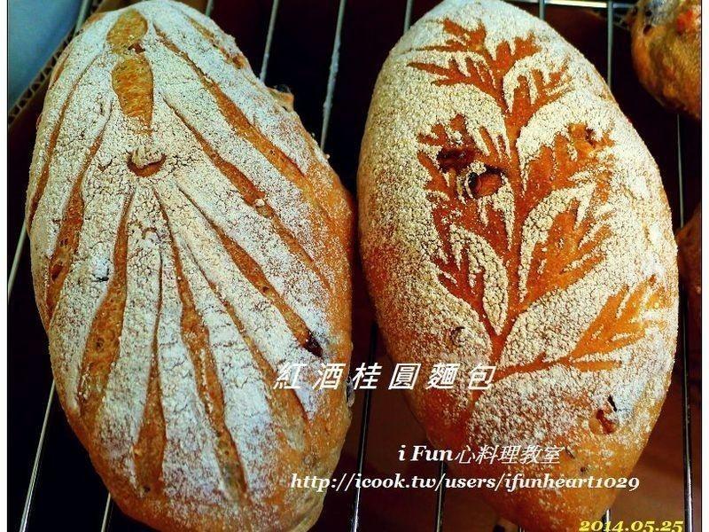 ♥i fun心料理♥紅酒桂圓麵包(嚼勁)