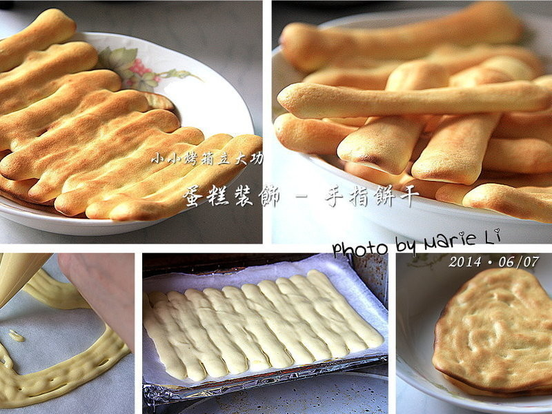 小小烤箱立大功:蛋糕裝飾《手指餅乾》