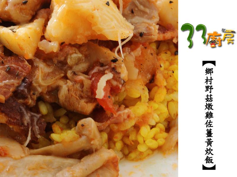 【33廚房】鄉村野菇燉雞佐薑黃炊飯