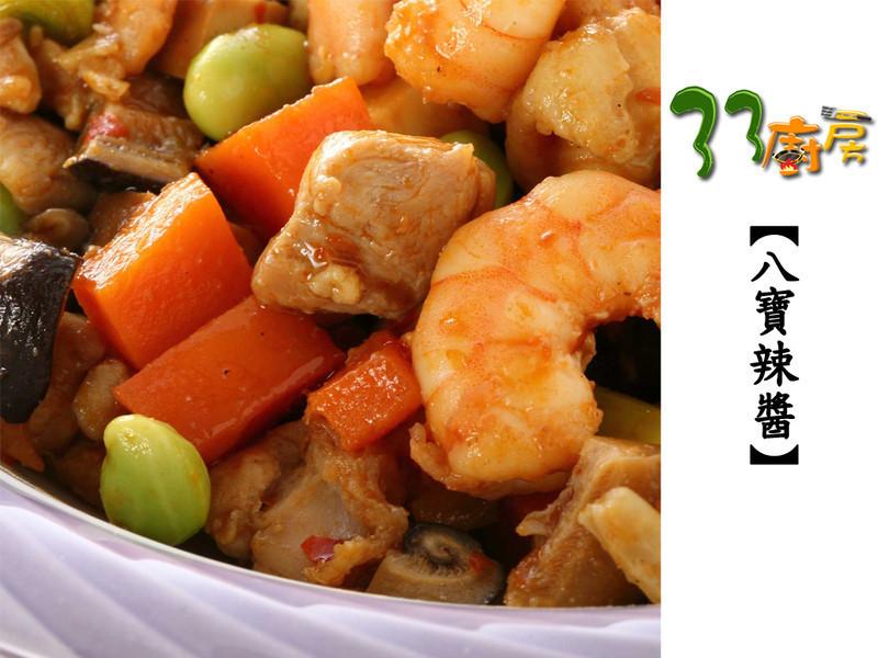 【33廚房】八寶辣醬
