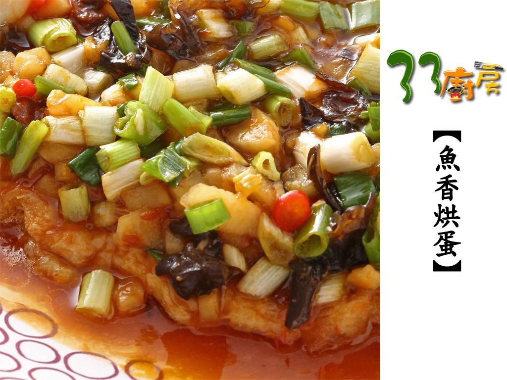 【33廚房】魚香烘蛋