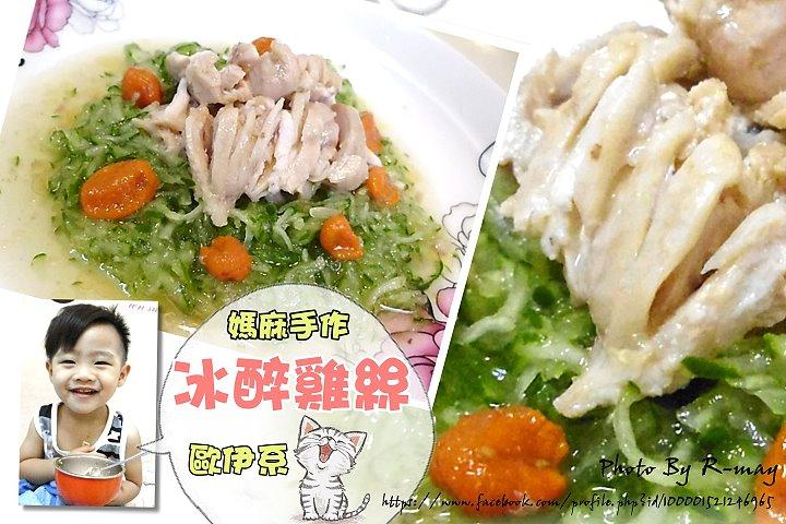 冰醉雞絲~(不一定用雞腿肉也好吃)^^
