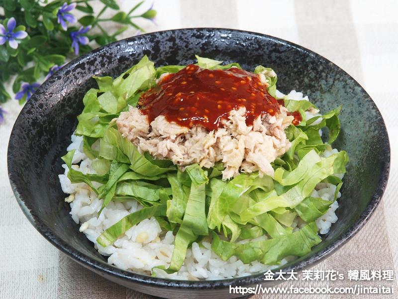 超簡單~ 韓式鮪魚拌飯 : 참치비빔밥