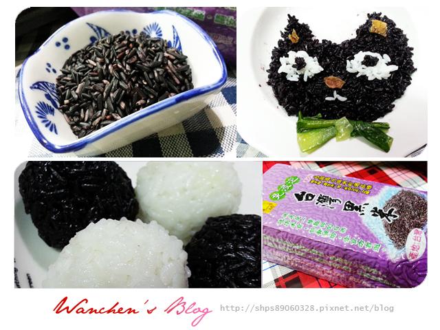 簡易食譜 台灣濁水溪黑米 雙色飯糰丸