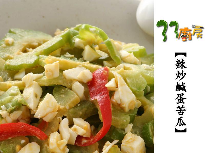【33廚房】辣炒鹹蛋苦瓜