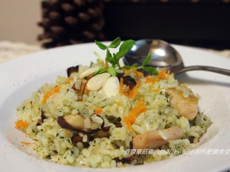 蕈菇雞肉青醬炒飯~(附自製青醬作法)