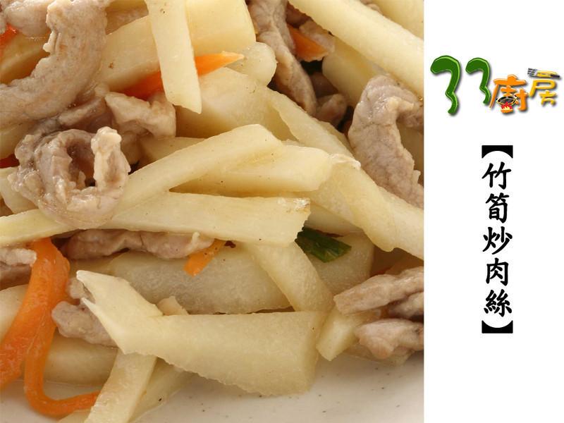【33廚房】竹筍炒肉絲