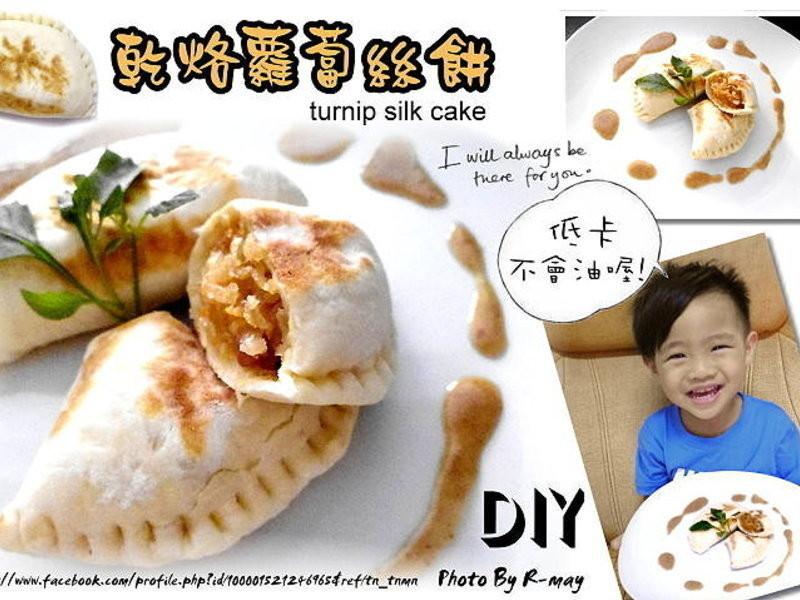 乾烙蘿蔔絲餅(不油煎~低卡超健康)