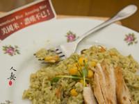 米食料理-青醬雞肉燉飯(美國米)
