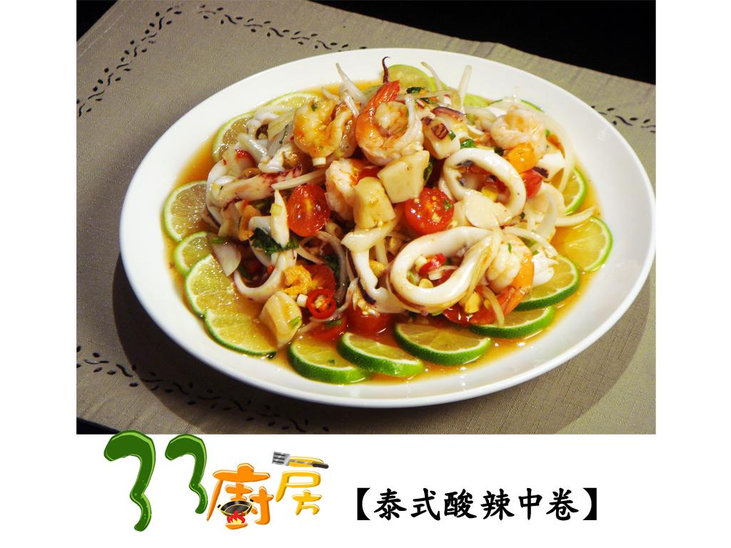 【33廚房】泰式酸辣中卷