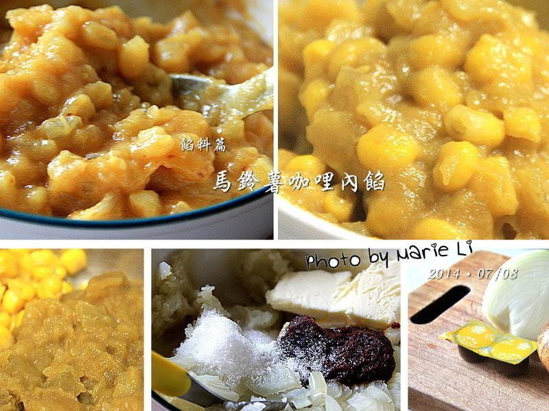 餡料篇:(玉米)馬鈴薯咖哩內餡