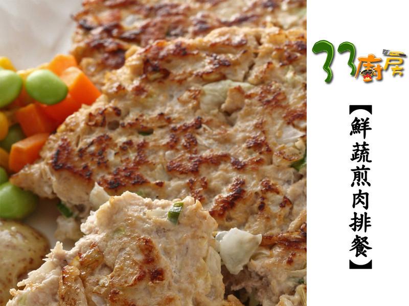 【33廚房】鮮蔬煎肉排餐