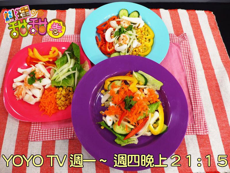 料理甜甜圈【增加食慾週】夏日果醋沙拉