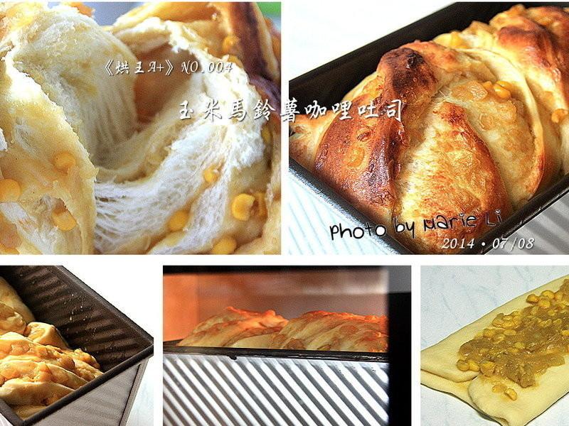 烘王A+料理簿:馬鈴薯(玉米)咖哩吐司